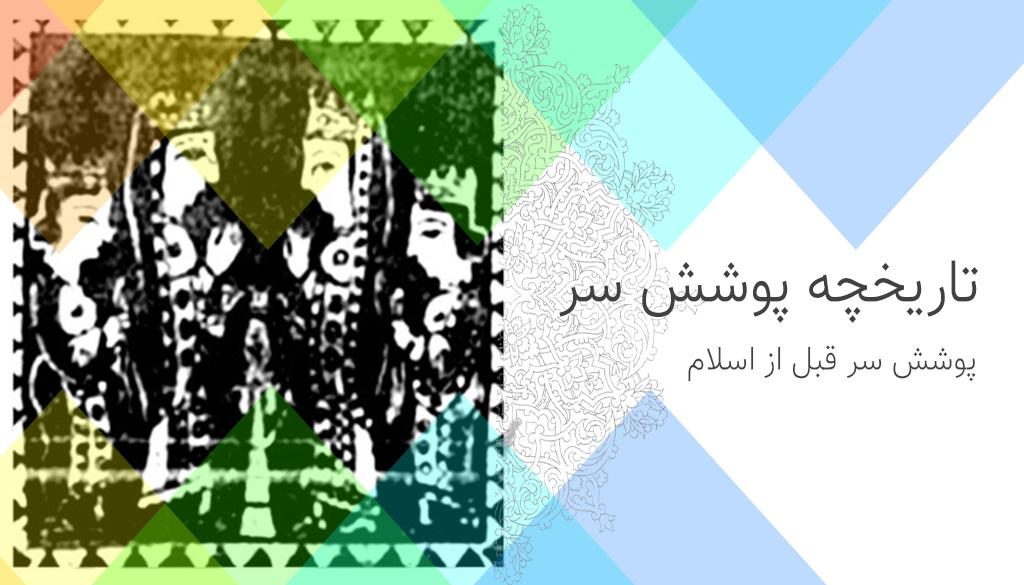 تاریخچه پوشش سر - پوشش سر قبل از اسلام