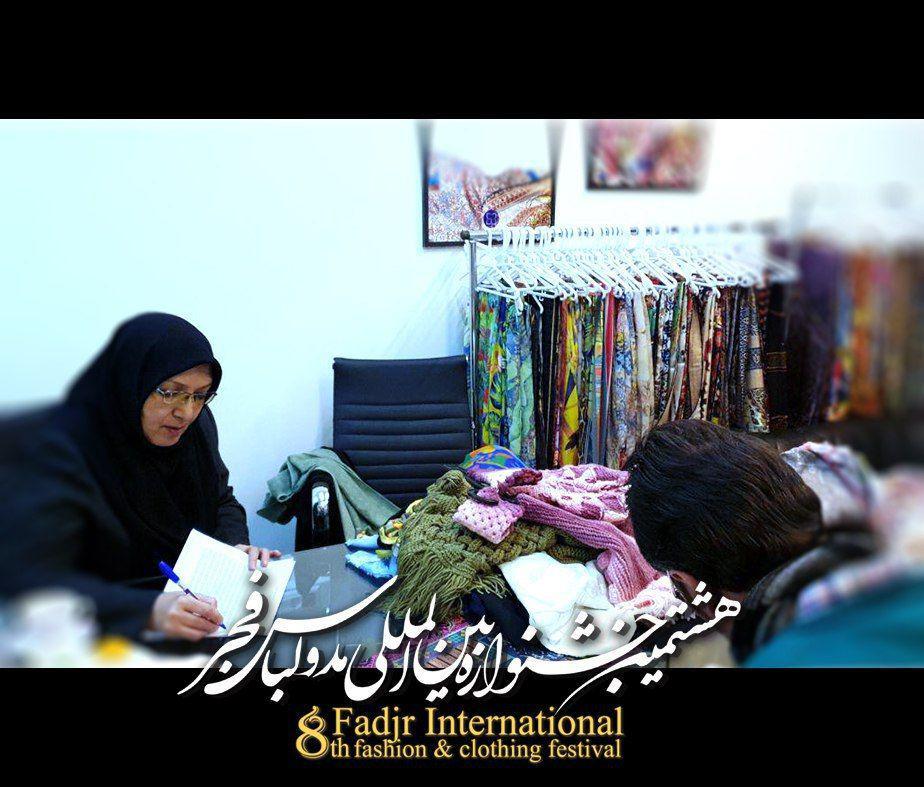داوری هشتمین جشنواره مد و لباس فجر