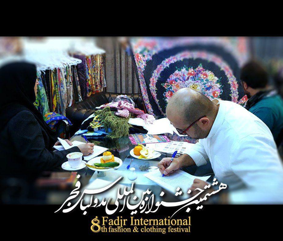 داوری جشنواره مد و لباس فجر
