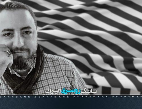 گپ و گفتی با آقای طراح روسری ایران