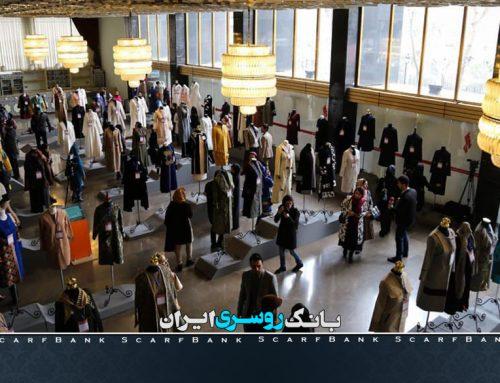 دریافت ۸۰ اثر در بخش پوشش سر جشنواره مد و لباس فجر