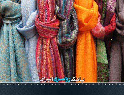 چقدر در مورد انواع پارچه روسری و شال میدانیم؟