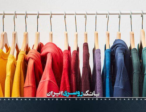 راه کارهایی برای ست کردن رنگ لباس