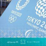 لباس تیم ملی در پارالمپیک توکیو