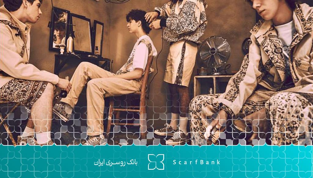 المان های ایرانی در طراحی لباس